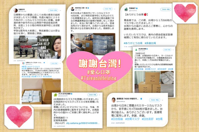台灣上月16日贈送給日本的200萬片口罩已送到日本全國各地,日本許多縣市也特別發推特表達感謝。(圖擷取自臉書「日本台灣交流協會」)
