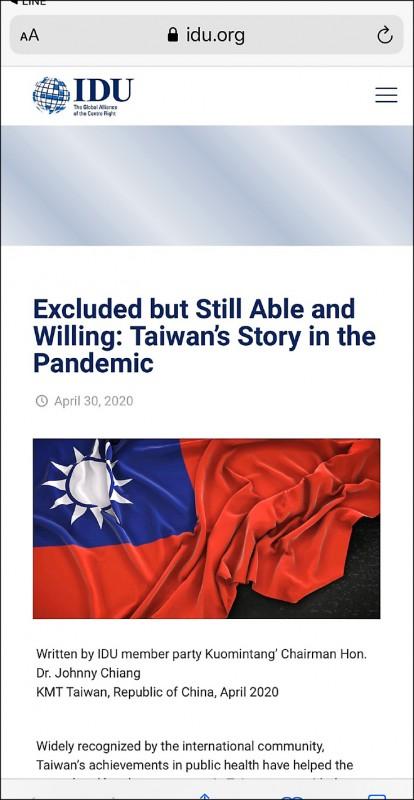 國民黨主席江啟臣在國際民主聯盟刊登專論,疾呼台灣需要參與WHO。(國民黨提供)