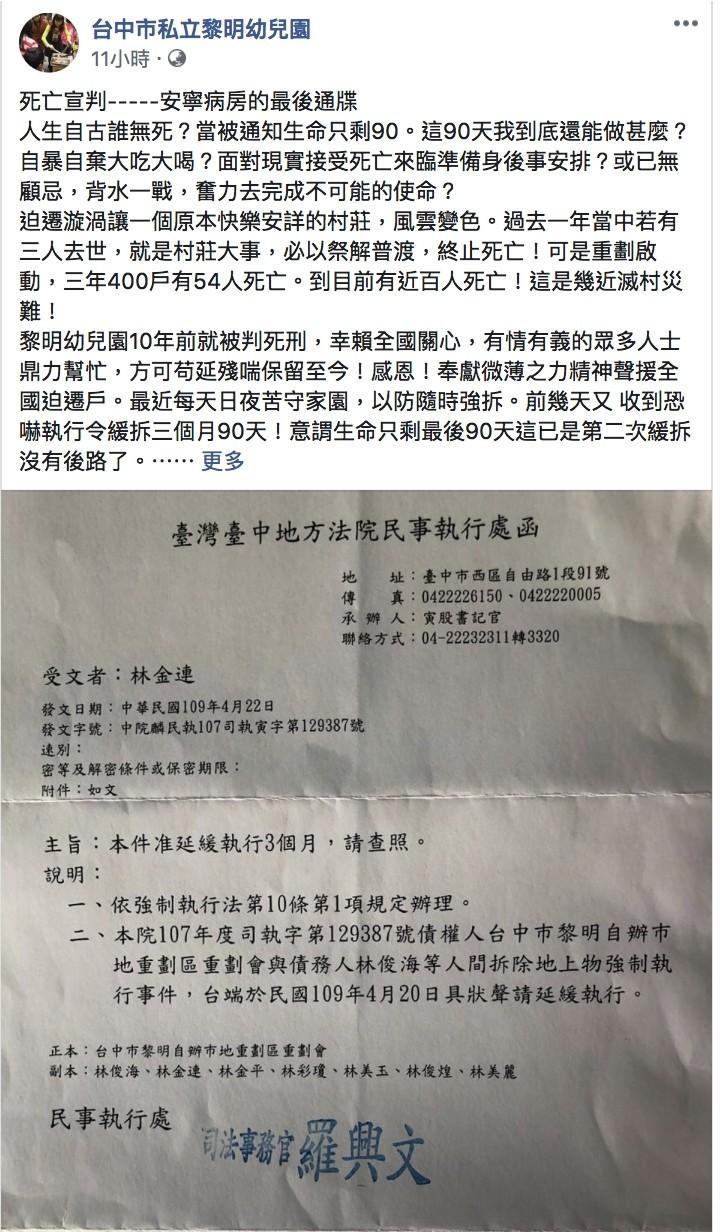 林金連公布收到法院強制執行黎明幼兒園的緩拆3個月公文,表示這是「死亡宣判,安寧病房的最後通牒!(翻攝自黎明幼兒園臉書)