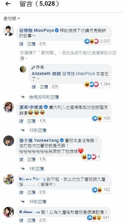 議員苗博雅在下方留言希望下次能講「月亮蝦餅」。(圖擷取自臉書)