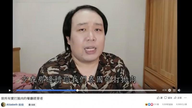 泰國網紅「Alizabeth 娘娘」在影片中說,打拋肉不能加九層塔和番茄。(圖擷取自臉書)