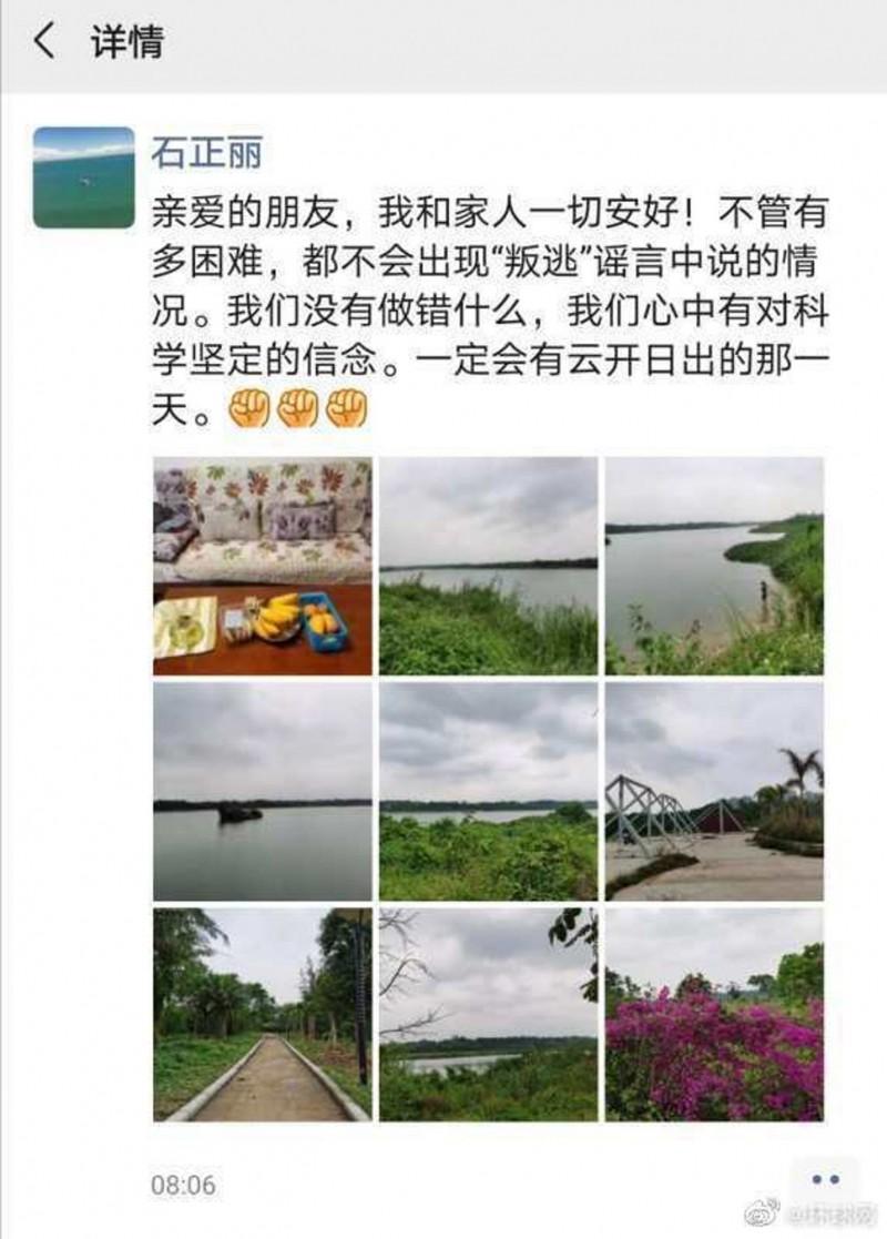 中國官媒《環球時報》貼出石正麗2日在微信發布的消息,否認自己「叛逃」。(圖擷取自《環球時報》)