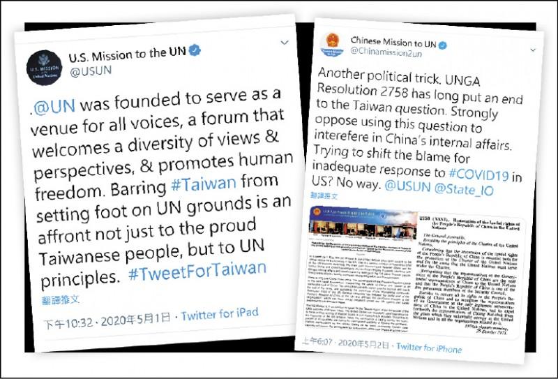 美國務院發起「推文挺台灣」 官員、議員響應