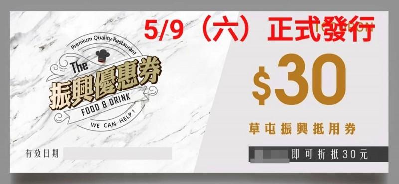 由草屯鎮店家發送的振興優惠券預定從9日開始發送、使用。(記者陳鳳麗翻攝)