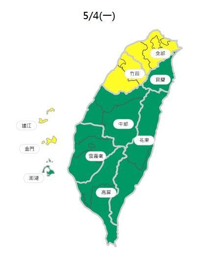 空氣品質方面,明日(4日)北部、竹苗空品區及馬祖、金門為「普通」等級。(圖擷取自中央氣象局)
