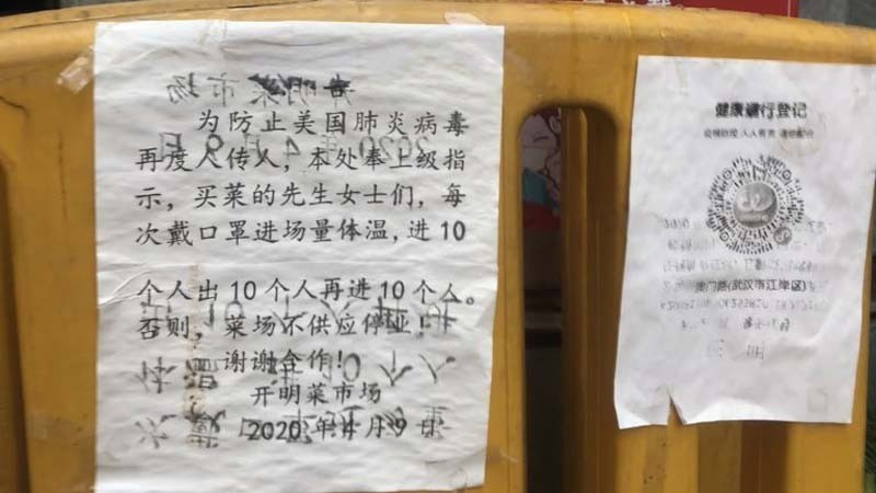 一張來自武漢的防疫公告,上面竟稱「美國肺炎」,讓網友看了都傻眼。(圖取自推特)