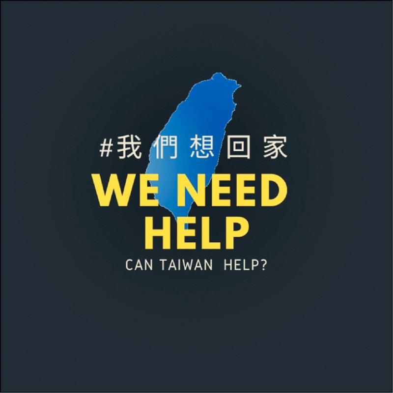 滯留馬爾地夫台灣人批評外交部「丟包」,對外求援表達想回家。外交部澄清,滯留國人至今對是否搭乘包機返國沒有共識。(圖取自滯馬國人部落格「夢想工作」)