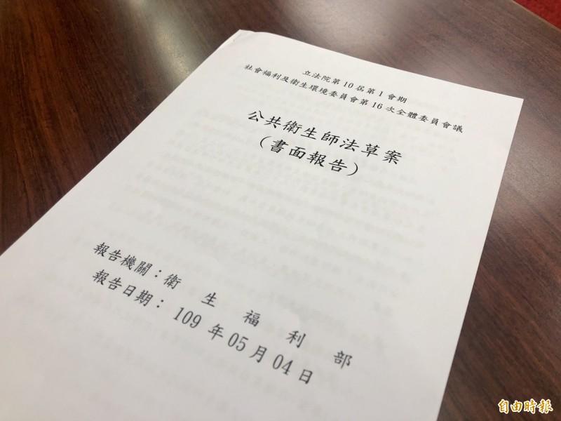 立法院衛環委員會本週審議「公共衛生師法草案」,應考資格仍是討論焦點。(記者呂伊萱攝)