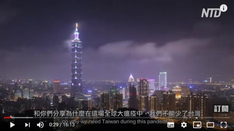 知名「中國通」記者、YouTube頻道「老外看中國、老外看台灣」主持人郝毅博近日上傳新片「闖過大疫」,內容邀請各國政要、專家聲援台灣,並講述與分析這場全球大瘟疫中,「為什麼我們不能少了台灣」。(圖擷取自YouTube頻道「老外看中國、老外看台灣」)