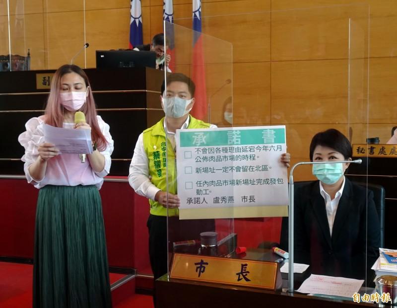 關於台中肉品市場遷建案,台中市議員賴佳微(左)、蔡耀頡(中)要求市長盧秀燕(右)簽下承諾書。(記者張菁雅攝)