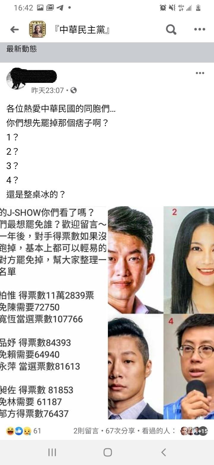 台北市議員「呱吉」邱威傑指稱,被「中華民主黨」臉書社團成員提議罷免,讓他十分驚訝(圖:擷自中華民主黨社團)