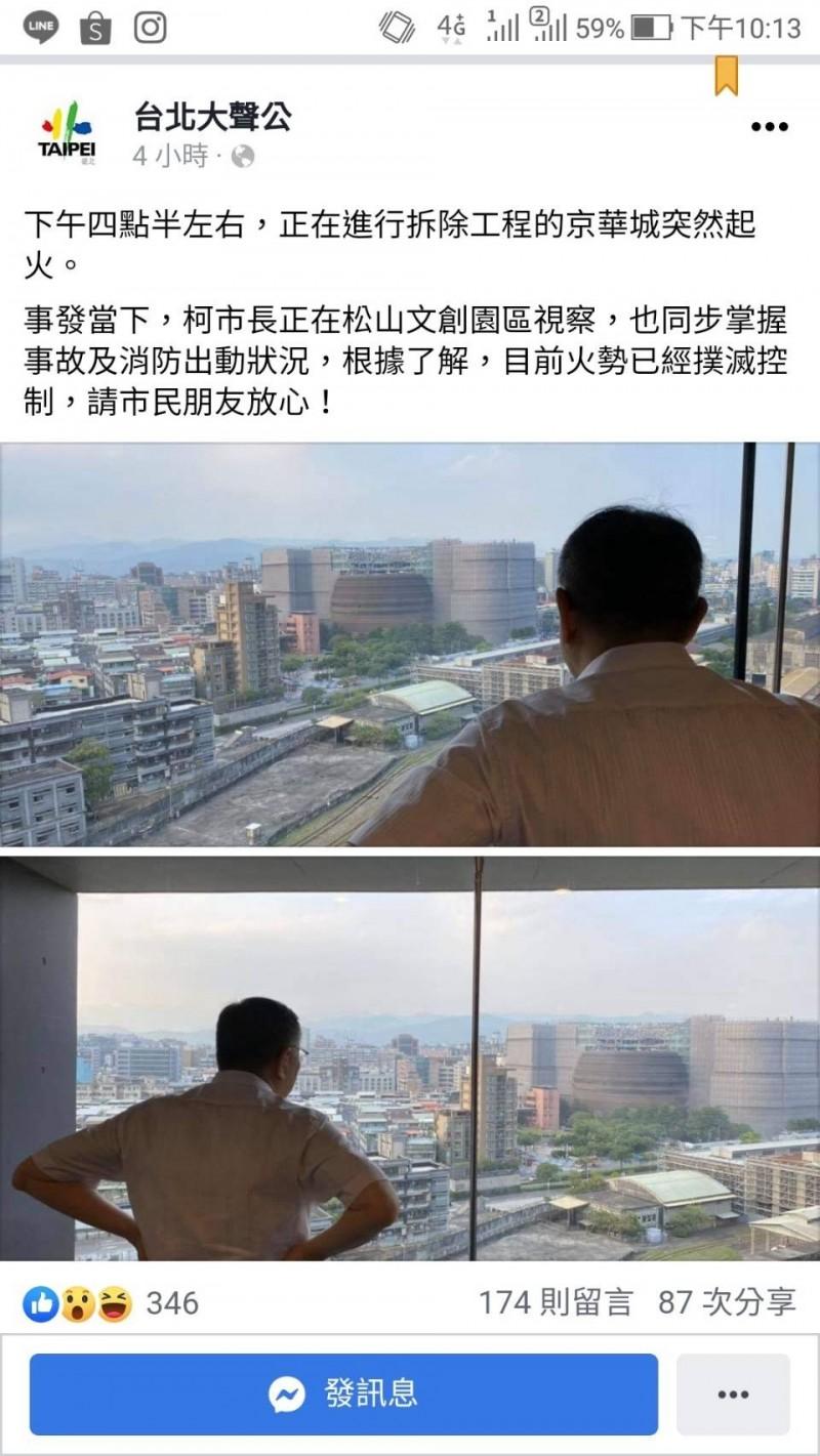 京華城火警,一張柯文哲遠視京華城的照片引熱議。(擷取自「台北大聲公」臉書)