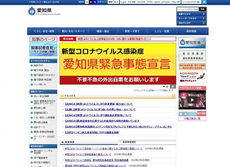 愛知縣政府在官方網站上針對「病患個資外流」發布道歉聲明。(愛知縣圖擷取自官網)