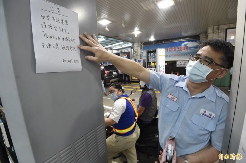 因遭受惡意程式攻擊,中油各加油站營運受到影響,目前台灣已傳出多家企業遭到網路惡意攻擊。(記者叢昌瑾攝)