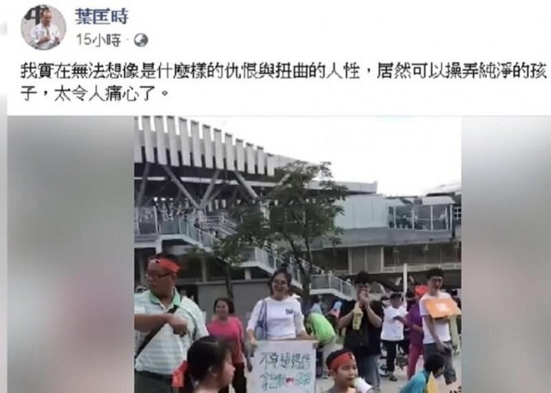 葉匡時昨晚在臉書貼出小孩喊「草包下台」影片,今天下午立刻刪除,但已遭備份。(記者葛祐豪翻攝)