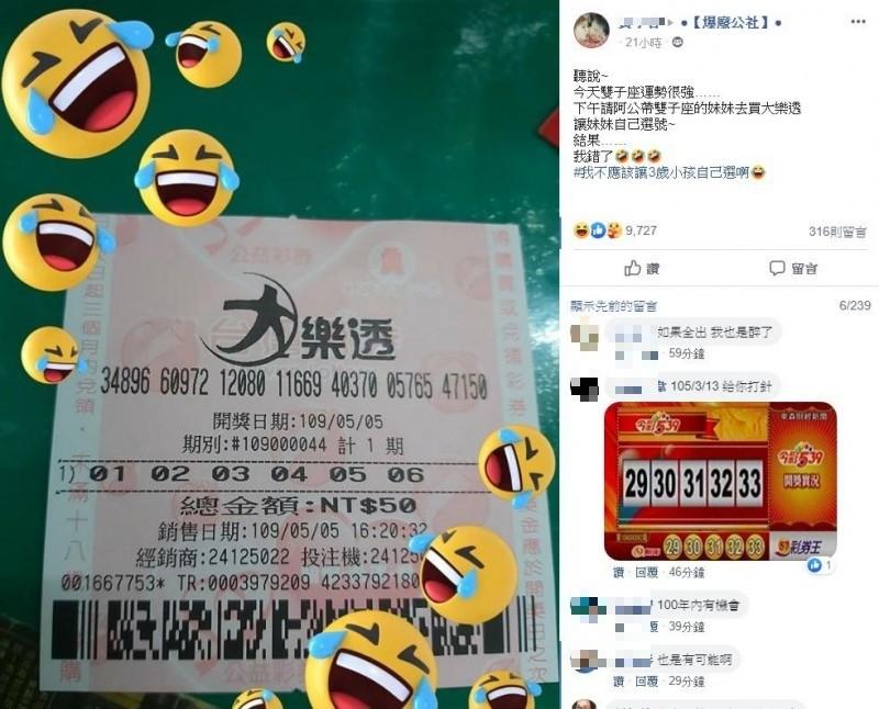 有網友說「每個數字其實都是獨立的機率,當你覺得123456不會中獎時,那你就算認真選也是不會中」、「香港之前開過1、2、3、4、7、10」、「539有開過五連號唷 哈哈哈」。(擷取自爆廢公社)