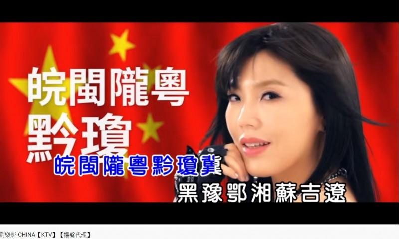 劉樂妍在微博表示,《CHINA》MV花了100萬,卻拍壞了因此作廢。(圖取自YouTube我愛卡拉OK官方頻道)