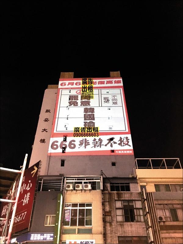 罷韓團體發揮創意,以投影方式推出「拆不掉」的廣告,昨晚亮相。(記者王榮祥翻攝)