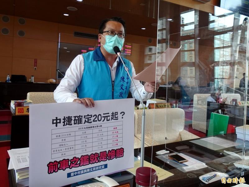 台中市議員陳文政說,台中捷運票價20元起跳,恐將連年虧損。(記者張菁雅攝)