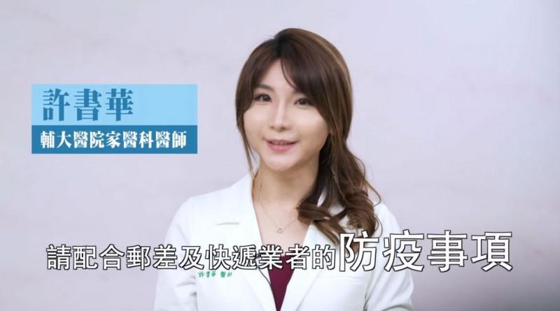 輔仁大學附設醫院家庭醫學科醫師許書華拍攝「郵差及快遞業者防疫影片」爆紅。(圖擷取自YouTube)