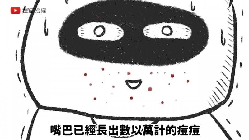 口罩長期戴下來,在臉上悶出大量的痘痘。(圖片由Youtube頻道狸貓授權提供使用)