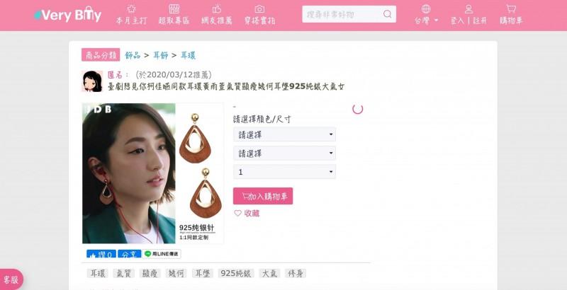 藝人柯佳嬿指控「非常勸敗VevyBuy」購物網站擅用她肖像權打飾品、服飾廣告。(翻攝Google庫存頁面)