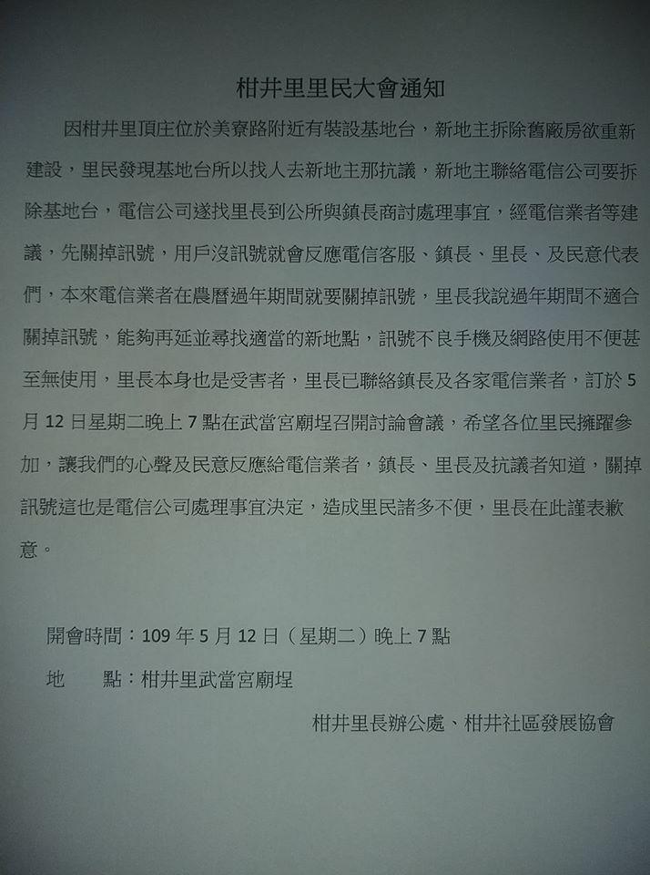 彰化和美柑仔井一帶因為抗議設置基地台,電信業者關掉斷訊,將於12日召開里民大會商討基地台去向。(取自陳明桓臉書)
