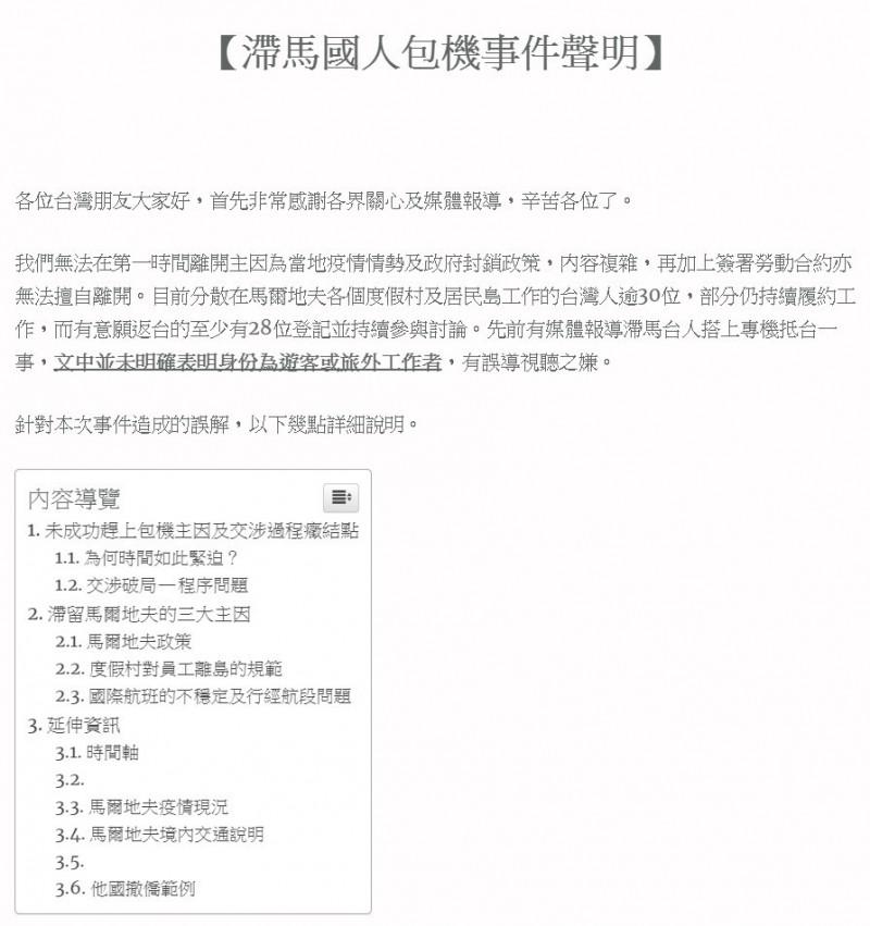 多名台灣人滯留馬爾地夫,今天發聲明否認是因金錢和意見分歧導致包機破局。我國駐外官員表示將繼續接洽,協助滯馬台人從馬來西亞等地轉機回台。(圖擷自網路)