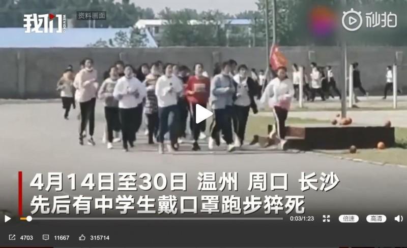 中國學生上體育課時得戴口罩跑步,造成多起猝死事件。(圖擷取自微博)