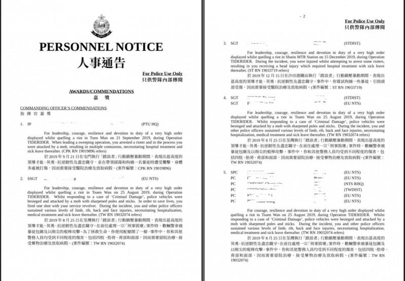 香港網上流傳一份警隊內部的人事通告,顯示18名曾參與「鎮壓暴動」的警務人員獲得「指揮官嘉獎」。(圖擷自網路)