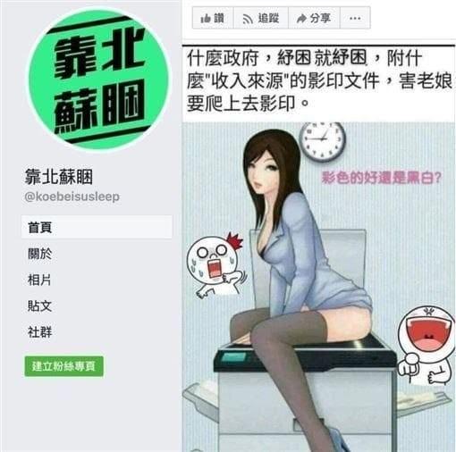 國民黨數位行銷科技長簡勤佑成立「靠北蘇睏」臉書粉專,1篇諷刺紓困手續繁雜的貼文,被外界認為是在諷刺女性靠性交易獲取收入。(圖取自靠北蘇睏)