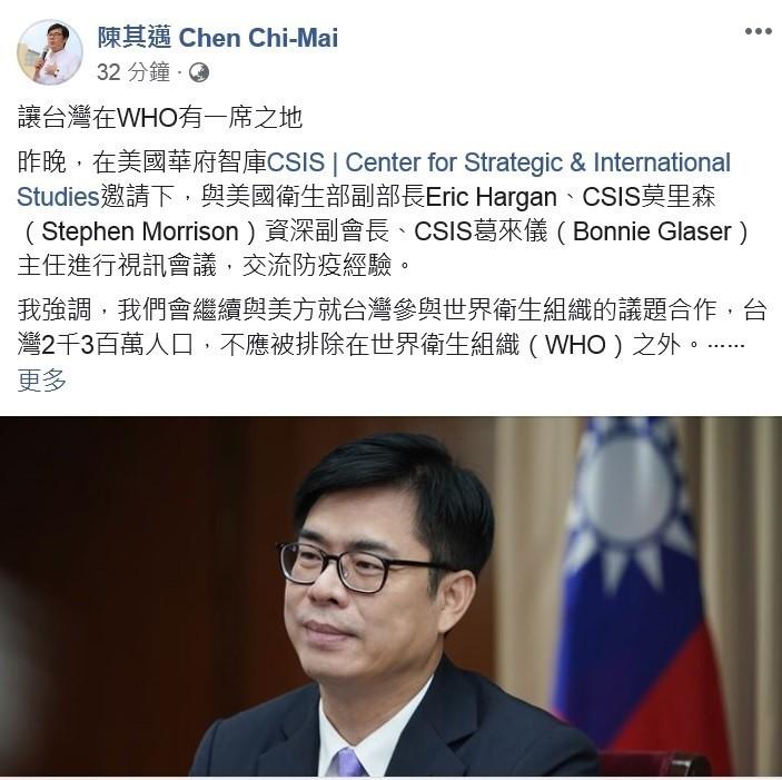 行政院副院長陳其邁強烈呼籲讓台灣在世衛有一席之地。(圖取自陳其邁臉書)