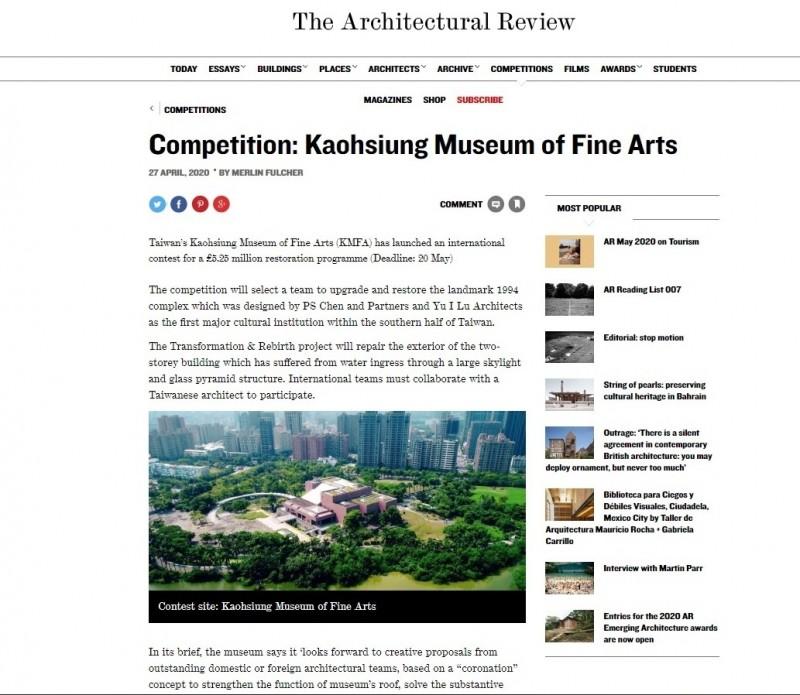 高美館的外觀改造計劃登上英國專業建築媒體。(翻攝自《The Architectural Review》網站)