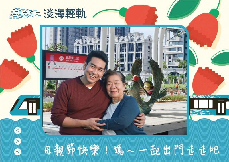 新北捷運公司推出母親節活動,上傳與媽媽在淡海輕軌沿線的照片至臉書,有機會抽中到府清潔的獎項。(新北捷運公司提供)