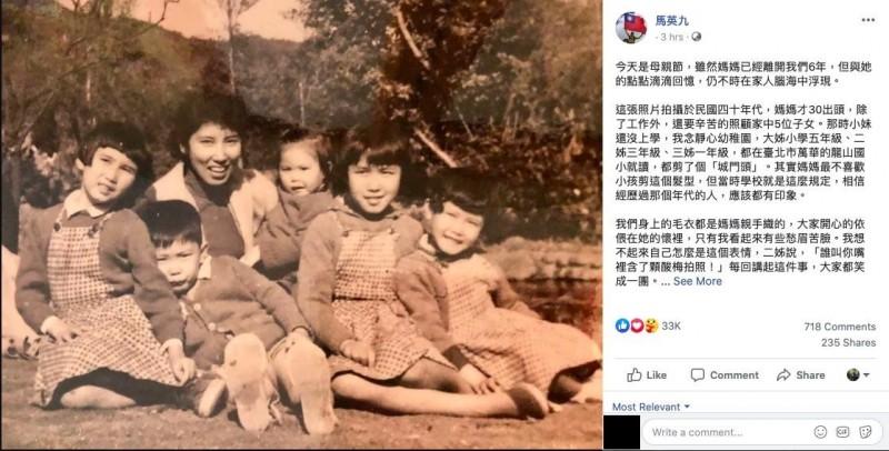 前總統馬英九曬舊照,祝全天下媽媽母親節快樂。(取自馬英九臉書)