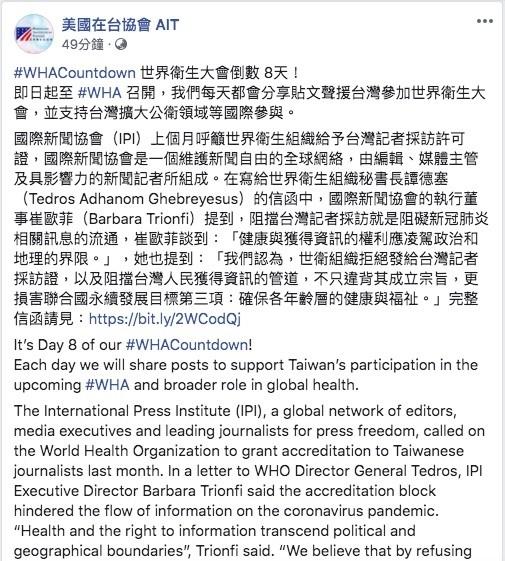 世界衛生大會(WHA)倒數計時,美國在台協會(AIT)持續每天發布相關貼文,聲援台灣參與,今天聲援台灣媒體採訪權。(翻攝自臉書)