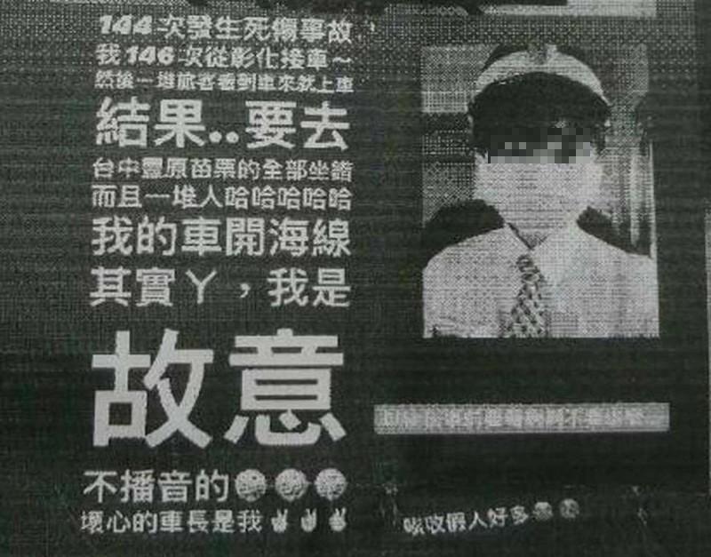 台鐵趙姓女列車長PO網自曝惡搞山線旅客錯搭到海線,還自封「壞心車長」,被民眾截圖後向台鐵高層甚至總統府投訴。(民眾提供)