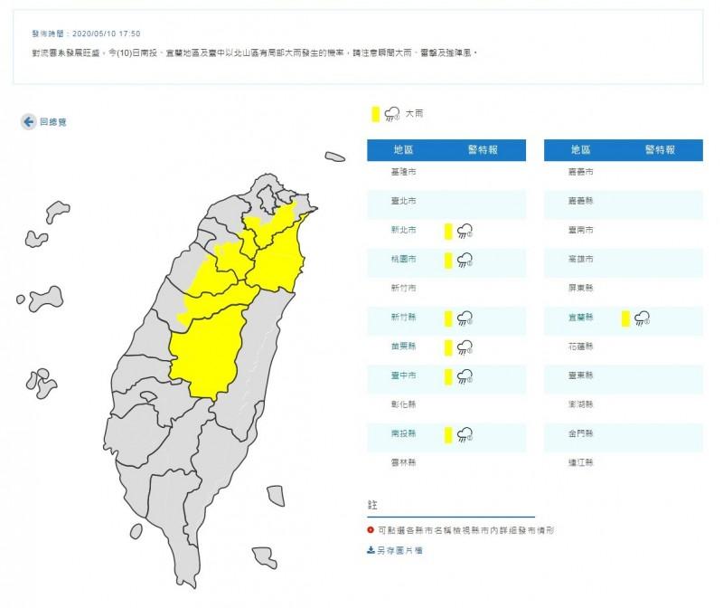 氣象局提醒,南投、宜蘭地區及臺中以北山區有機會下局部大雨。(圖擷取自中央氣象局)