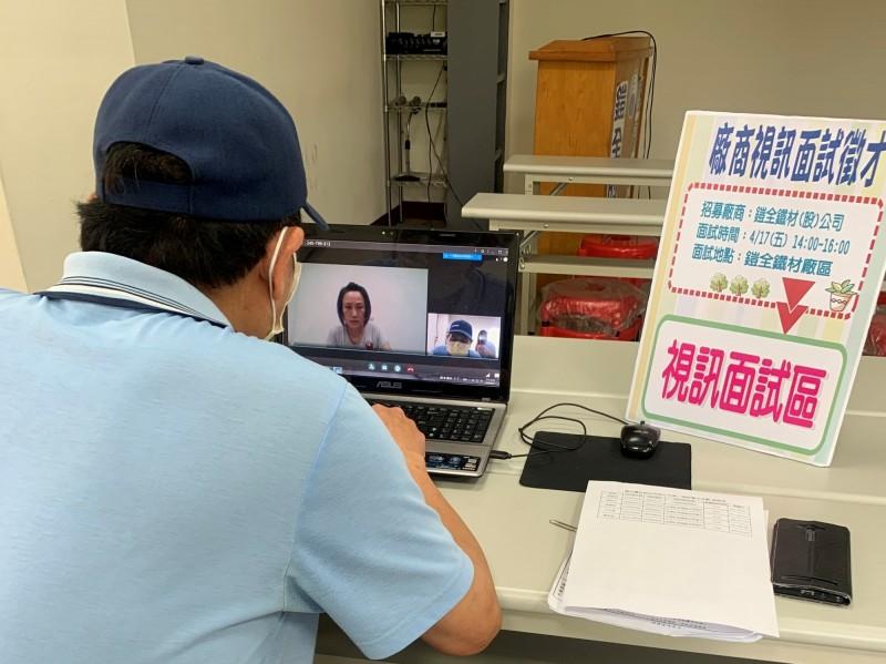 求職面試不怕疫情卡卡!中市推「視訊面試」助勞工與企業媒合零距離。(圖由勞工局提供)