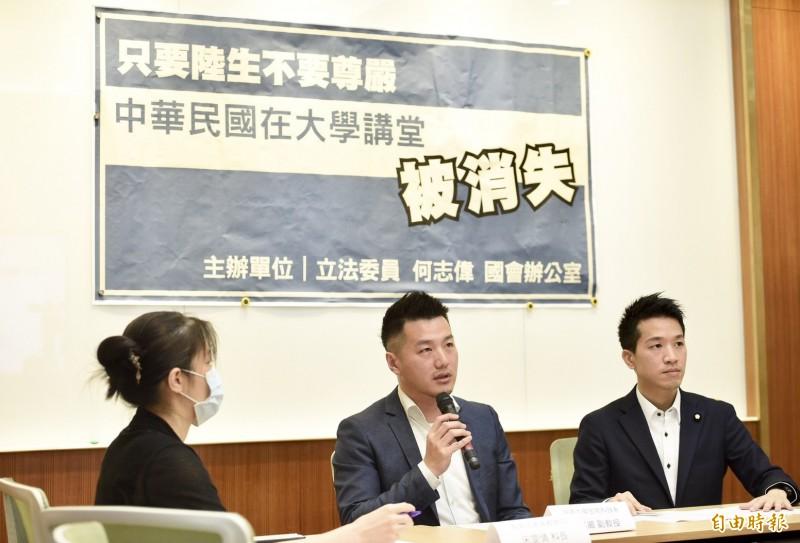 民進黨立委何志偉(右)11日舉行記者會,指中原大學生物科技系副教授招名威(中)在課中曾提及「武漢肺炎」,及稱自己為「中華民國的教授」,引發中生的不滿,被校方要求道歉。(記者羅沛德攝)