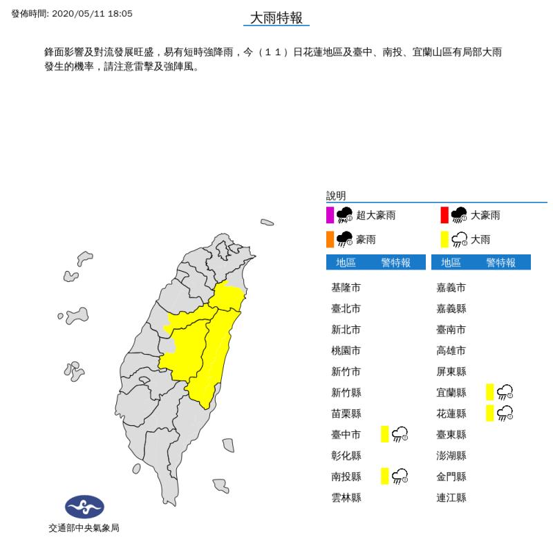 中央氣象局今晚6點5分,針對4縣市發布大雨特報,包含台中市、南投縣、宜蘭縣,以及花蓮縣。(圖擷取自中央氣象局)