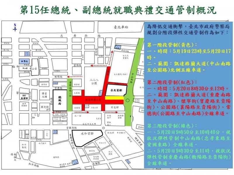 台北市交通大隊5月20日將分三階段針對凱達格蘭大道進行彈性交通管制。(交通大隊提供)