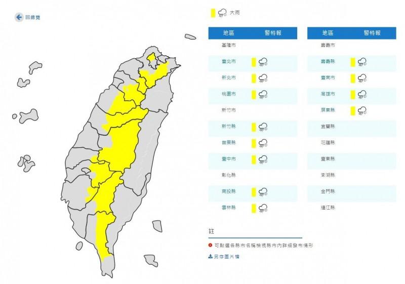中央氣象局今日上午10時5分,針對全台12個縣市發布大雨特報。(圖翻攝自中央氣象局官網)