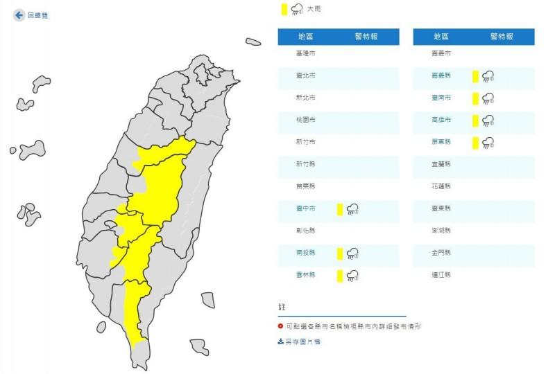 中央氣象局今日下午3時45分,針對中南部7個縣市發布大雨特報。(圖翻攝自中央氣象局官網)