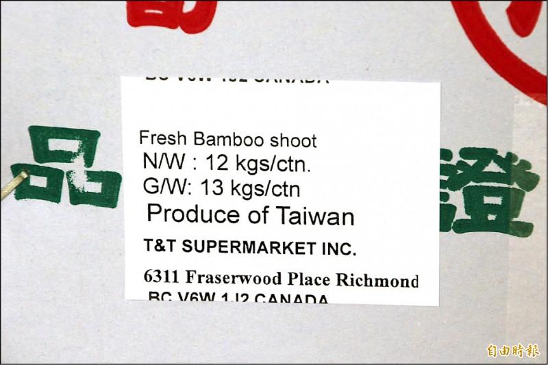 大林鎮的烏殼綠竹筍貼上「Produce of Taiwan」(台灣製造)標籤外銷。 (記者林宜樟攝)