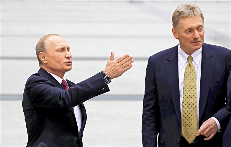 克里姆林宮發言人佩斯科夫(右)十二日表示因罹患武漢肺炎住院治療。左為俄羅斯總統普廷。(歐新社檔案照)