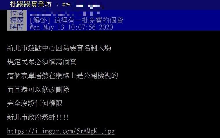 有網友爆料,新北運動中心個資外洩。(圖擷取自PTT)