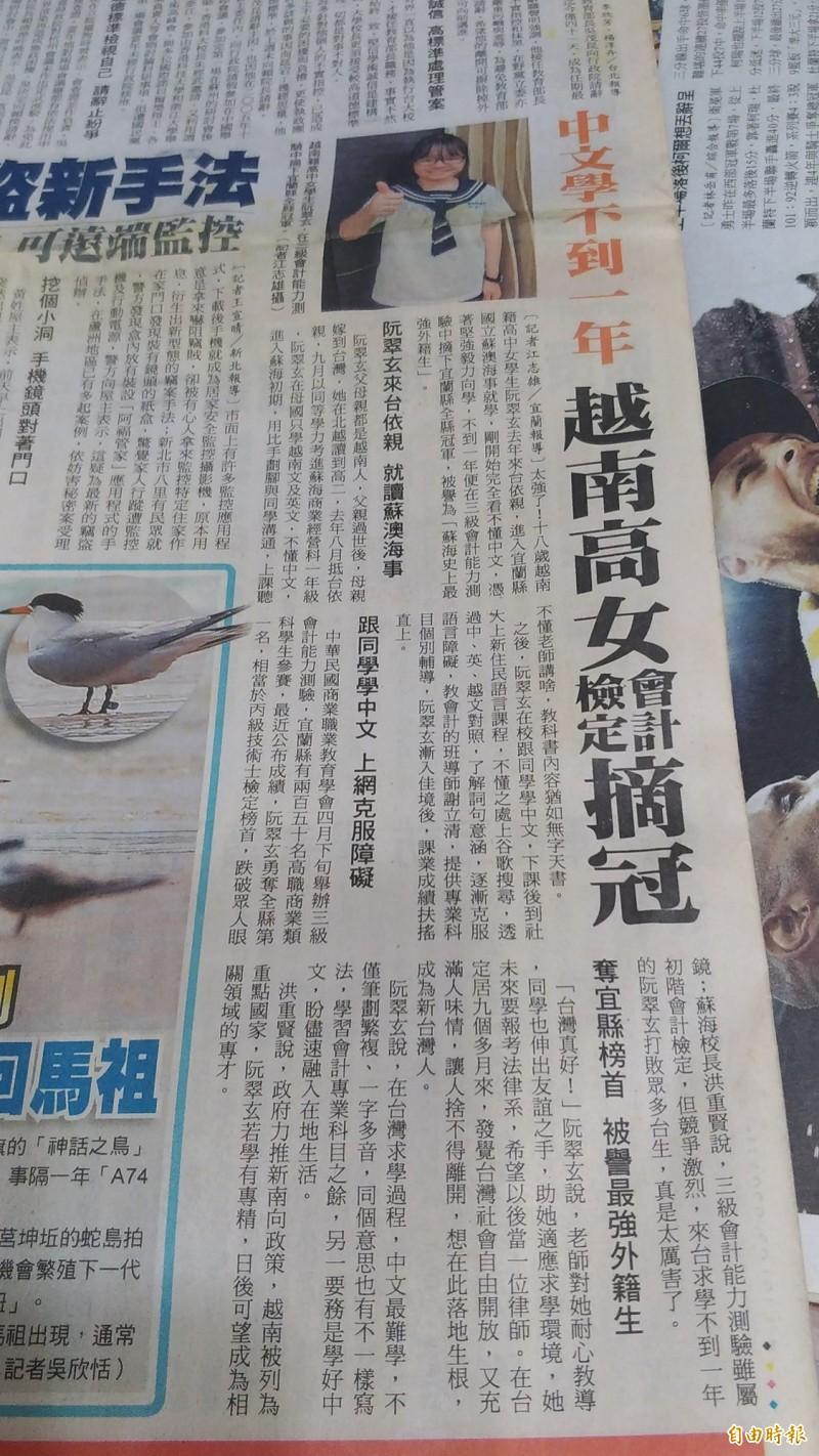 鄭翠玄奮發向上的故事,曾登上本報頭版新聞。(記者江志雄攝)