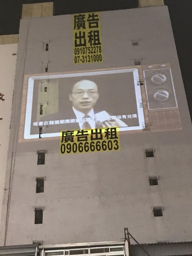 「罷韓投影看板2.0」今晚上映,是韓國瑜主演的「罷免他,我們都沒有話講」。(記者葛祐豪翻攝)