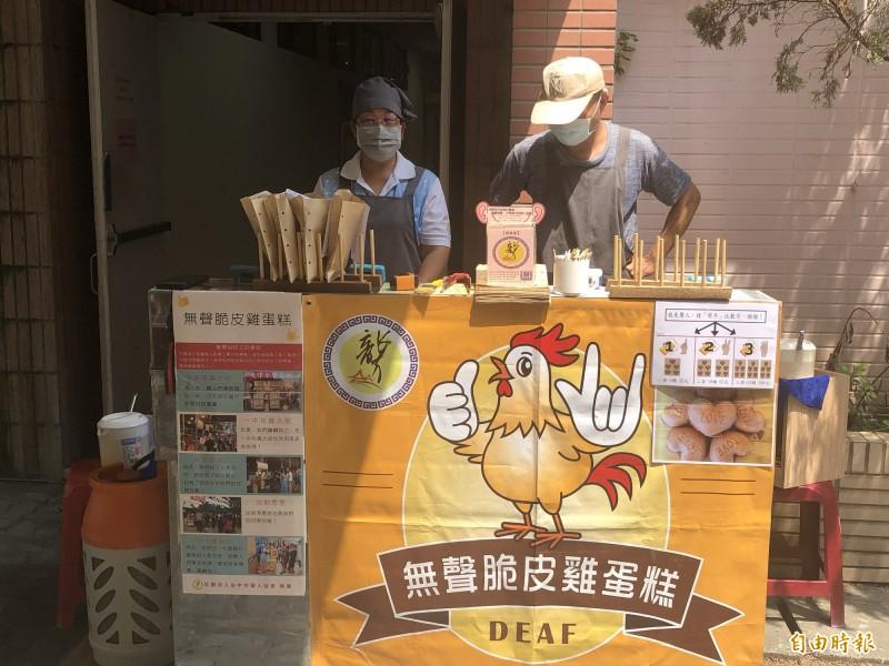 由台中市聾人協會協助開業的「無聲脆皮雞蛋糕」。(記者許國楨攝)